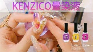 UniKorn獨角獸專業美甲教學 KENZICO暈染液 Gradation Nail With KENZICO Drop Color