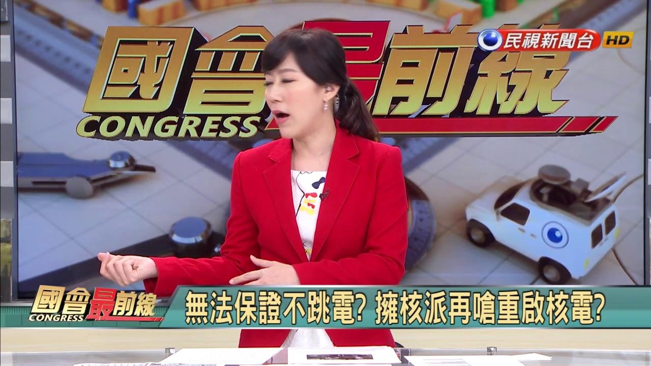2017.8.21【國會最前線】林全報告815跳電!藍委酸'木栓閉氣'?