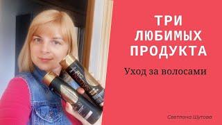 Три любимых продукта  Уход за волосами