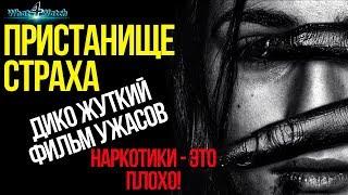 Фильм ужасов - Пристанище страха