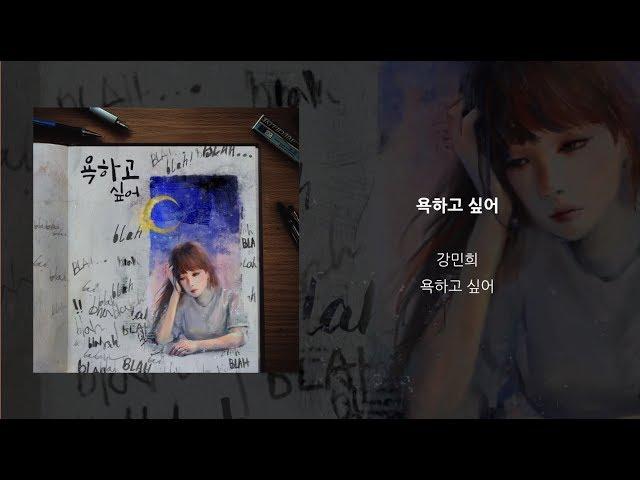 강민희 (Kang Min Hee) '욕하고 싶어 (Curse)' LYRIC VIDEO