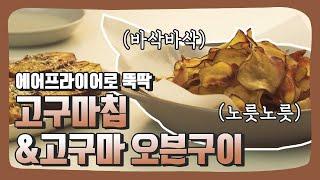 고구마 에어프라이어 요리 | 고구마칩 만들기 | 간식 …