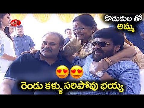 Chiru and Nagababu with their Mother @Vaishnav Tej Movie Launch | Gossip Adda