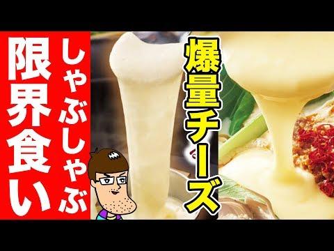 【食べ放題】肉をチーズの海に沈めた超濃厚しゃぶしゃぶを大食い!