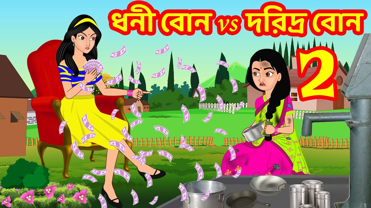 Download ধনী বোন vs দরিদ্র বোন 2   Bangla Cartoon   Bangla Golpo   Bengali Stories   Stories dunia Bangla