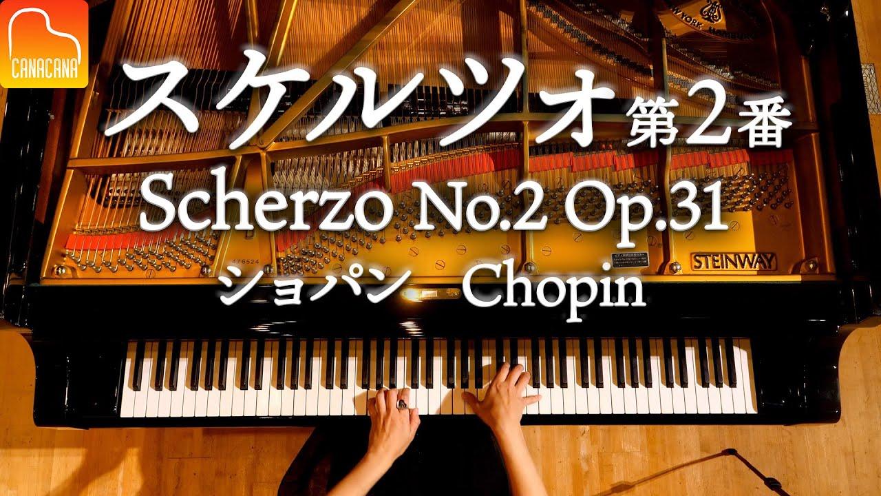 【感謝!100万人】スケルツォ第2番 Op.31 - ショパン - Scherzo No.2 Op.31 - Chopin - クラシックピアノ - CANACANA