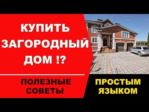 Советы как купить дом самому с чего начать? как купить коттедж!