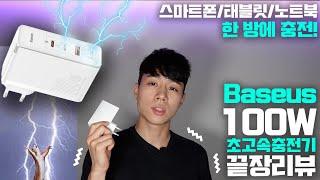 ⚡️모바일 제품 끝판왕 충전기⚡️Baseus 100W …