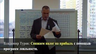 видео Налог на прибыль и расходы на страхование