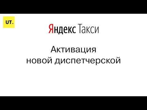 Активация новой диспетчерской Яндекс такси. Новая версия