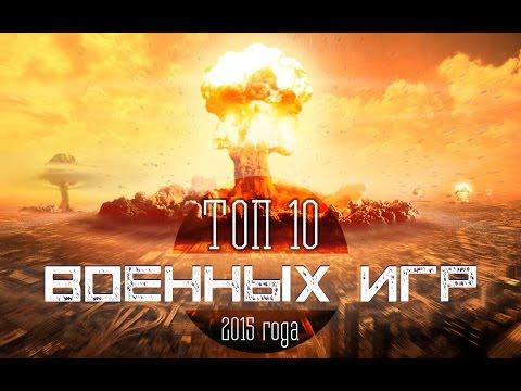 [ТОП] 10 военных игр 2015 года