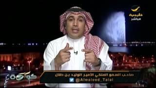 الوليد بن طلال يكافىء الهلال بـ 2 مليون ريال بعد تحقيقه دوري جميل 2017