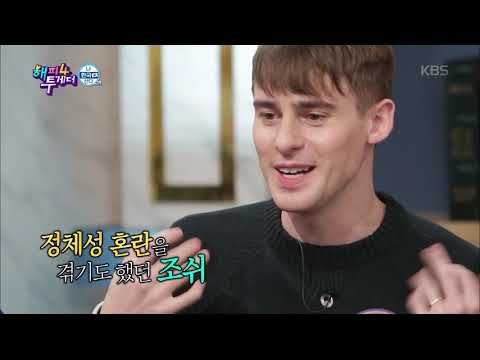 조쉬 중국에서 접한 한국 문화??[ 해피투게더/Happy Together Season 4] 20190328