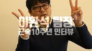 [플립커뮤니케이션즈] 열두 번째 10년 근속 직원 탄생