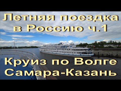 Летняя поездка в Россию. Круиз по Волге на теплоходе Самара-Казань ч.1