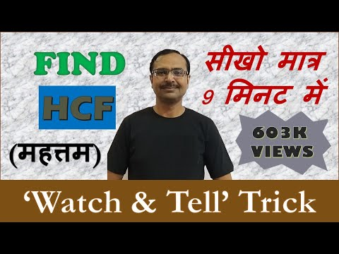 Trick 109 - Find HCF Mentally without Factorization