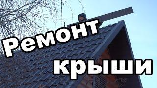 видео Ремонт кровли