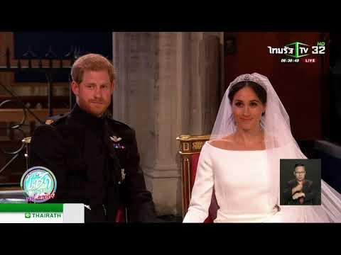 พระราชพิธีเสกสมรสเจ้าชายแฮร์รี-เมแกน | 20-05-61 | ข่าวเช้าไทยรัฐ เสาร์-อาทิตย์