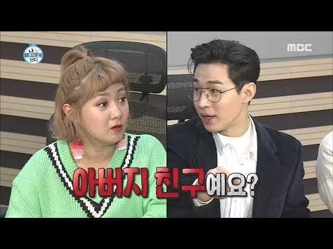 Henry dating Lee Guk Joo