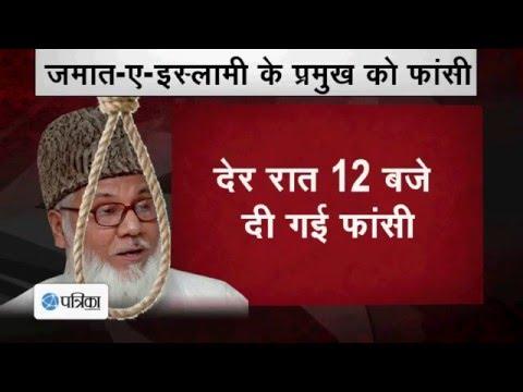Bangladesh Jamaat-e-Islami Head Hanged UP
