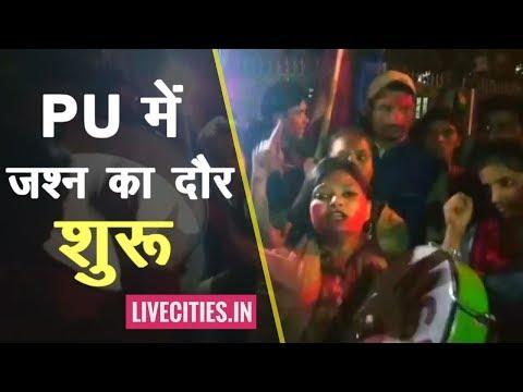 Patna University छात्रसंघ चुनाव की काउंटिंग जारी, जश्न का दौर शुरू... l LiveCities