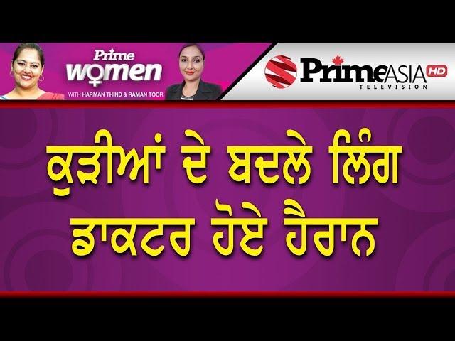 Prime Women 366 || ਕੁੜੀਆਂ ਦੇ ਬਦਲੇ ਲਿੰਗ, ਡਾਕਟਰ ਹੋਏ ਹੈਰਾਨ
