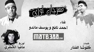 مهرجان اوزي - يوسف ماندو و احمد نافع توزيع مافيا 2018