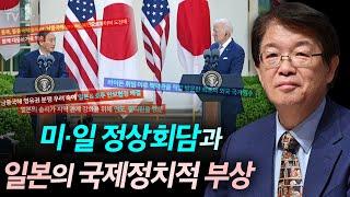[이춘근의 국제정치 190회]② 미·일 정상회담과 일본…