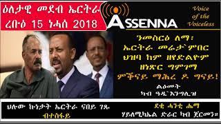 VOICE OF ASSENNA: ዕለታዊ ዜናን ዕለታዊ  መደብን - Wed, Aug 15, 2018