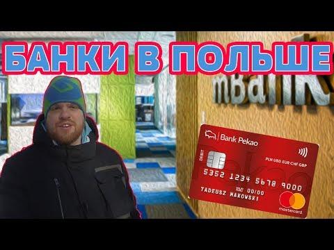 Банки в Польше. Полезные советы