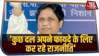 साल के पहले दिन Mayawati का CAA  को लेकर सरकार पर निशाना, कहा- अपने फायदे के लिए कर रहे राजनीति