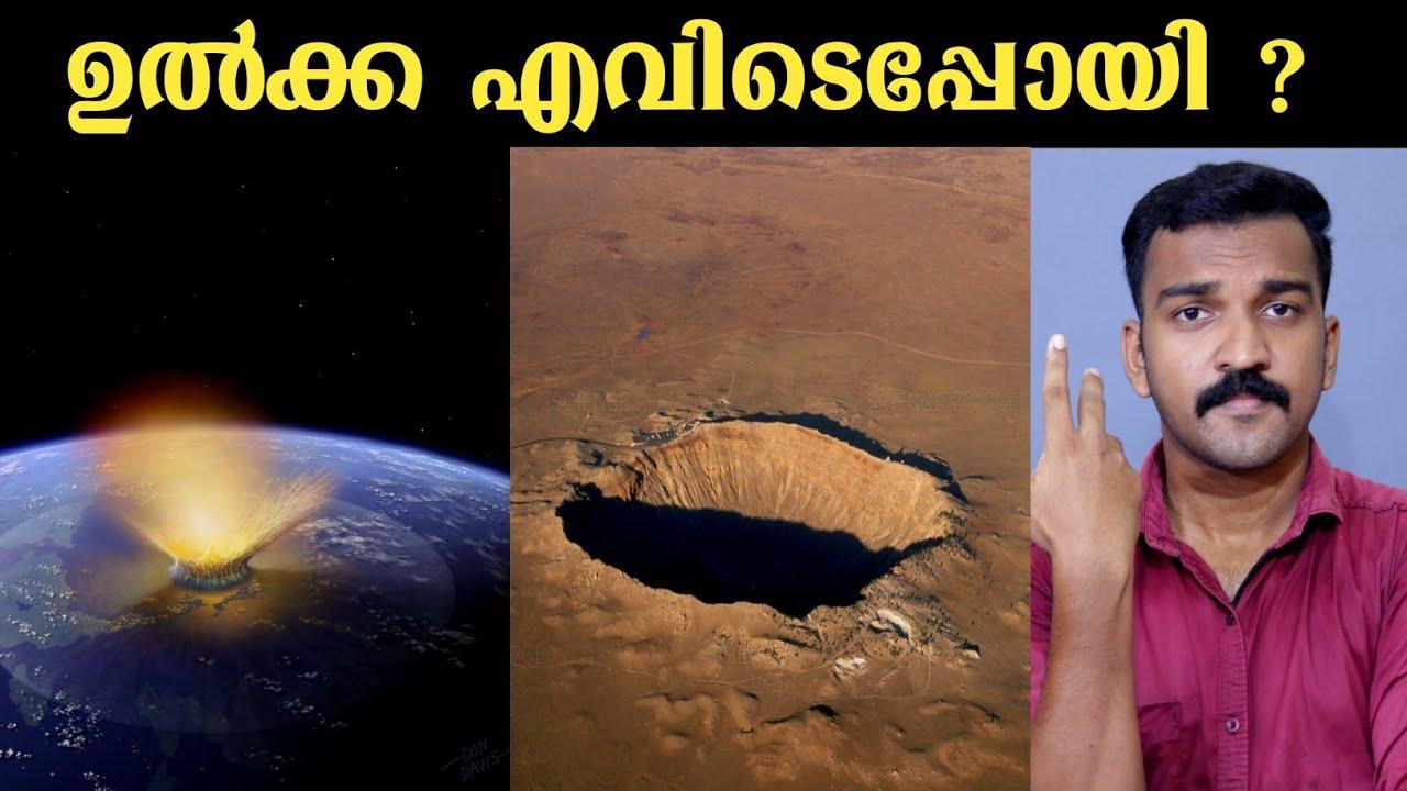 Impact Creators   ഉൽക്ക പതിച്ചുണ്ടാകുന്ന ഗർത്തങ്ങൾ   apollo mission and nuclear craters
