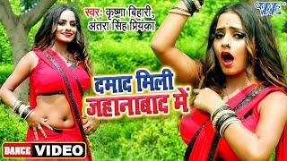 Dance Video - दामाद मिली जहानाबाद में I #Krishna Bihari , Antra Singh Priyanka I 2020 Bhojpuri Song