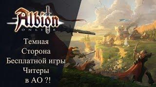 albion online : Темная сторона Бесплатной игры