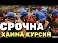 ХАЙР РОССИЯ ЯНГИ КАРОР МИНГРАНТЛАР КУРСИН СРОЧНА mp3
