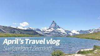 사월 브이로그|스위스 체르마트 여행 브이로그 - 수네가…