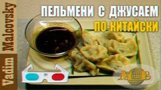 3D stereo red-cyan Рецепт Пельмени с джусаем по-китайски. Мальковский Вадим