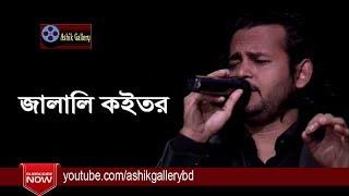 Jalaler Jalali Koitor I Jhake Ure Akash Jure I Ashik I Bangla Folk Song