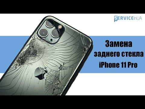 Замена стекла корпуса, ремонт IPhone 11 Pro / Repair, Housing Replacement