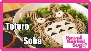 How To Make Totoro Soba (トトロとろろ蕎麦の作り方)