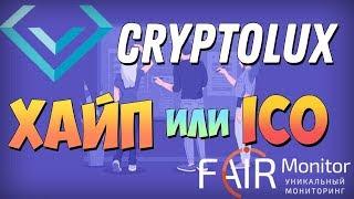 """""""CryptoLux"""" - ХАЙП или ICO?"""