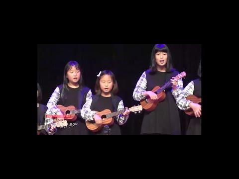 Samcheok Regional Children's Center Association Presentation우클렐레 공연_ 삼척지역아동센터연합회 발표회
