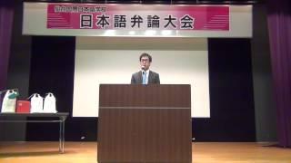 日本語弁論大会2014「一期一会」タン・デイビッド・ウェイ・キット(イギリス)