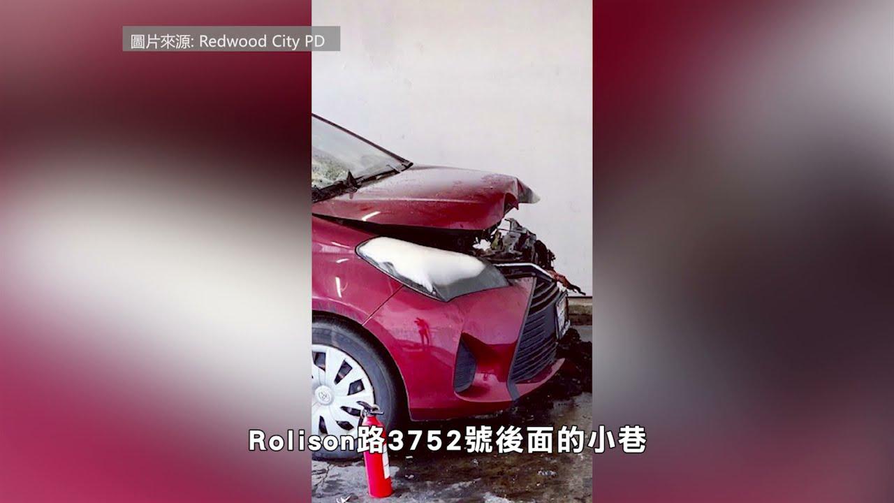 【Redwood City】: 亞裔殘疾人所擁車輛被點燃 警方公佈疑似縱火者照片