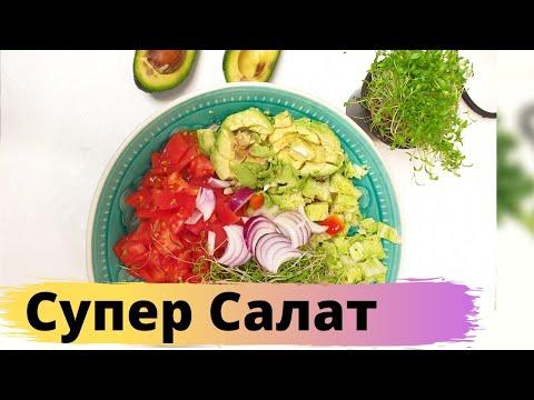 🥑 Супер Салат, который стоит есть каждый день 🥑