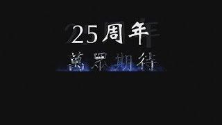 Publication Date: 2018-01-08 | Video Title: 伊分25周年校慶宣傳片2
