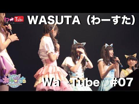 WASUTA(わーすた)Wa→Tube #07(わーtube)