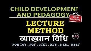 Lecture method - व्याख्यान विधि    Teaching methodology