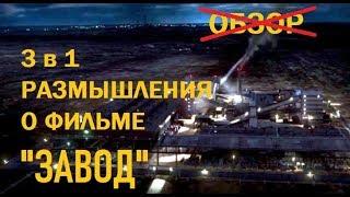 """3 в 1 размышления о фильме """"ЗАВОД"""""""