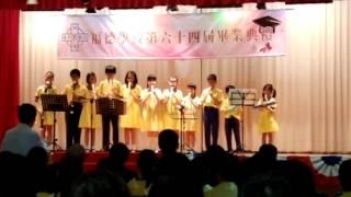 福德學校第六十四屆畢業禮 - 吹笛表演